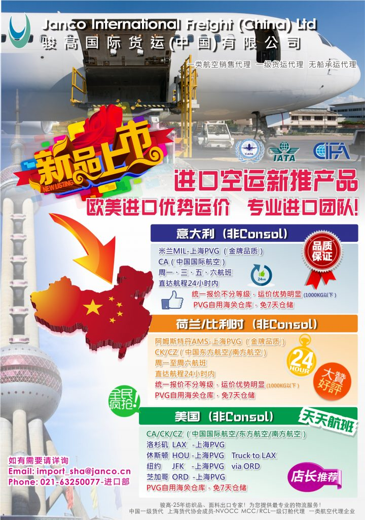 new-shanghai-air-services-25082016